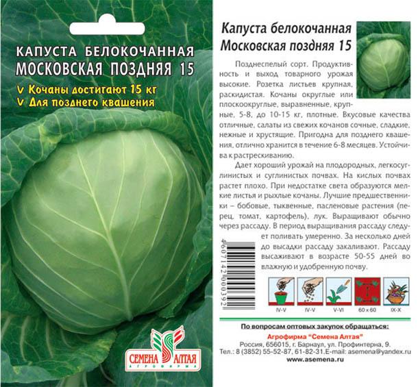 №2 - Московская поздняя фото